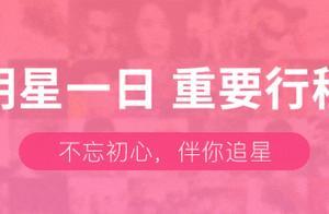 杨幂、华晨宇、倪妮出席活动;龚俊、孟美岐现身机场;张哲瀚、毛不易等人亮相《快乐大本营》;张艺兴《金曲青春》今日开播