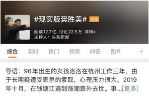 女儿去世父母索赔为儿子买房 现实版樊胜美家属获赔16万