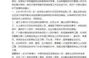 上海市长宁区新增1例新冠肺炎确诊病例 荆州市疾病预防控制中心紧急提示