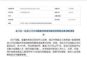重庆合川:一批进口冻鸡脚外包装样本为阳性 已就地封存 相关人员和环境排查均为阴性