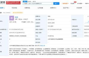 """媒体报道:网曝青你3训练生为vivo太子爷 天眼查显示关联公司于去年注册""""杜天宇""""商标"""
