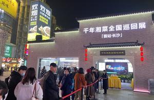 千年湘菜全国巡回展首站长沙火了!展览将持续至2月下旬