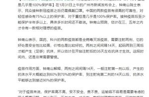 钟南山称中国疫苗有很高可靠性