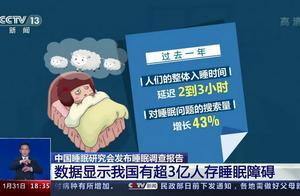 我国超3亿人有睡眠障碍!疫情致入睡延迟2到3小时,你一般几点睡?