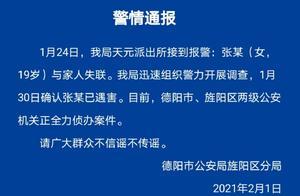 """四川德阳警方通报""""19岁女大学生失联多天"""":已遇害"""
