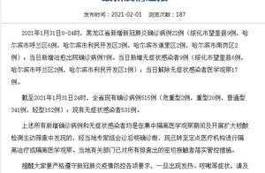 黑龙江1月31日新增确诊病例22例 新增无症状感染者9例
