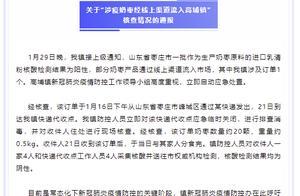 广东高埔通报涉疫奶枣流入情况:购买者已与家人分食完,相关快递代收点被临时关闭