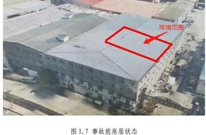 """哈尔滨公布""""食品公司坍塌致9死""""调查报告:违法改扩建所致"""