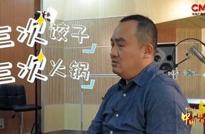 中国潜航员海试期间包饺子吃火锅,网友:这才是王者版火锅