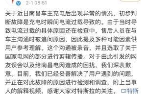 """特斯拉""""甩锅""""国家电网后致歉:新车充电后故障系瞬时电流过载所致"""