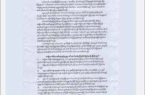 昂山素季脸书发文,中方回应缅甸局势