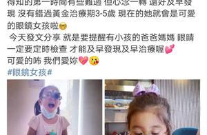 贾静雯女儿咘咘被查出先天弱视,竟然引发网友共鸣