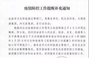 勿需太紧张,大理丽江取消低风险区游客7日核酸检测证明要求