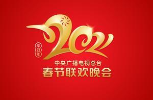 《2021年春节联欢晚会》举行第四次联排