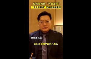 """版权阴影下的""""人人字幕组"""",纵然有粉丝""""为爱发电"""",终难逃法律审判"""