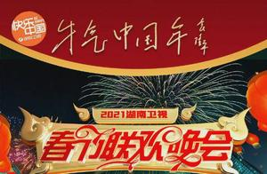 抢先看!今晚湖南卫视春晚直播节目单来了