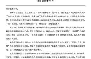 魅族CEO黄质潘致信全员 将坚持创新打造差异化