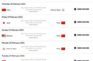 中国男篮亚预赛赛程出炉