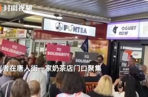 澳洲华人女子遭掌掴后被踹倒在地,抗议者在奶茶店门口聚集抗议