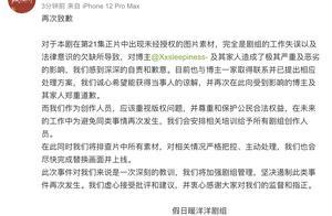 《假日暖洋洋》就未经授权使用网友照片再次道歉:将排查所有素材