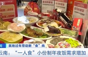 今年一人食小份制年夜饭需求增加,一个人也要好好吃饭