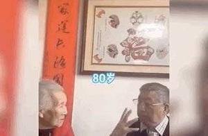 """新闻早餐 80岁女婿被108岁丈母娘""""教训"""",网友:有福气"""