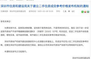 重磅!深圳发布二手房参考价,3595个小区参考价全曝光,对银行放贷有何影响?