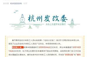 """杭州最新明确!这种情况需退还""""1000元在杭过年大红包"""""""