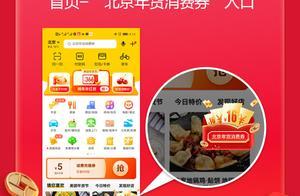 北京面向在京过年人员发放4000万元消费券 京东、美团、苏宁App等可领