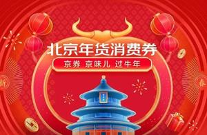"""调好闹钟 北京将定量发放4000万元""""零门槛""""年货消费券"""