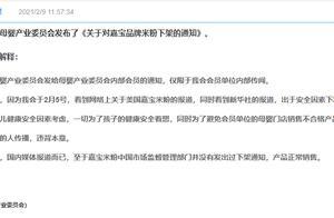 嘉宝下架通知系误解!中国商业经济学会母婴产业委员会发声