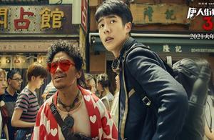 """《唐人街探案3》曝""""防剧透""""特别视频 唐探家族温馨提示:看《唐探3》不剧透"""