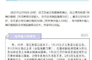 2月9日江苏新增境外输入确诊1例 连云港新增1例境外输入确诊详情