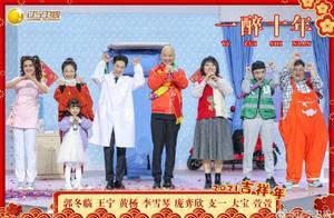 辽宁卫视春晚大年二十九上演 要承包这一年的笑点