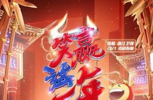 2021浙江卫视春晚节目单+明星嘉宾名单+直播时间几点