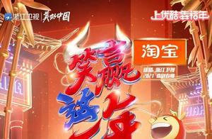 浙江卫视喜剧春晚节目单来啦!今日19:35全球首播,开启经典流行超欢乐碰撞