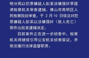 """佛山检方通报""""新入职女员工酒店内死亡""""案:嫌犯被批捕"""