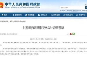 财政部约谈德勤华永会计师事务所 对相关举报严格核查