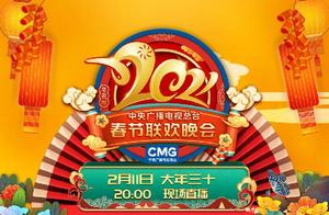 刘德华、周杰伦云录制参与、重庆崽儿李云迪演奏《我爱你中国》!2021央视春晚节目单出炉