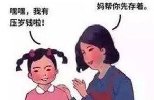 压岁钱到底归谁?有孩子直接告了父母,上海律师这么说