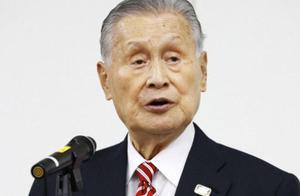 """日媒:东京奥组委主席森喜朗已决定辞职 继任者或为84岁的""""日本足球教父"""""""