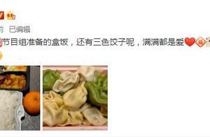 孙茜晒春晚节目组盒饭:还有三色饺子,满满都是爱