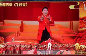 """央视春晚这个节目确实""""牛"""",刘德华""""云""""现身,和关晓彤王一博同框"""
