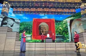 国宝回家!山西天龙山石窟佛首在春晚舞台首次和全国人民见面