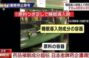 """药品催眠成分超标 日本老牌药企""""小林化工""""被调查"""