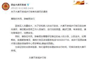 西安大唐不夜城演出活动取消?最新回应