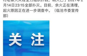 """""""中国最后的原始部落""""村寨火灾明火已扑灭 起火原因正调查"""