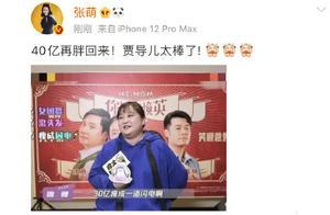 张萌为贾玲新电影打call 让其票房破40亿再胖回来