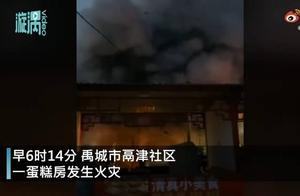 山东禹城富康蛋糕房火灾致7死:老板开6家店,当地人过生大多在他家买蛋糕