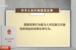 春节收红包 孩子能不能自己管钱?《民法典》知识点来了